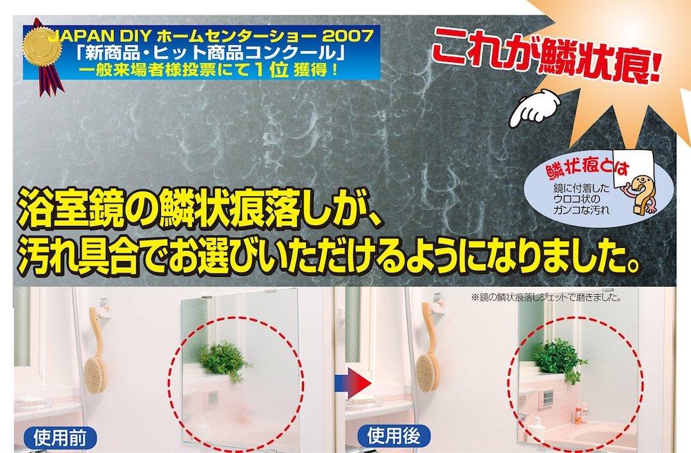 高森コーキ 浴室鏡・ガラスクリーナー ダイヤモンドジェットパッド&鱗状痕落しクリーナーセット TU-65S