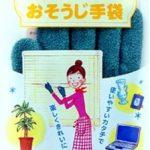 超極細繊維で洗剤いらずのおそうじ手袋「テイジン あっちこっち」