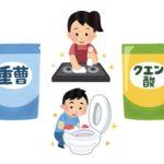 【洗剤】汚れ掃除に使える重曹、石鹸、クエン酸とその他洗浄剤