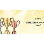Amazonランキング大賞2017が発表!掃除部門1位の商品は?