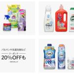 Amazon、大掃除特集セール実施中