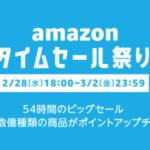 【amazonタイムセール祭り】お掃除グッズやアイテムがお買い得価格で販売中(3/2まで)