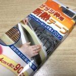 【結露吸水テープ】結露対策にはサッシ枠用断熱テープがおすすめ!